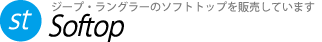 ジープラングラーのソフトトップ 幌の販売ジープラングラー ソフトトップ 幌の販売 | ソフトップ