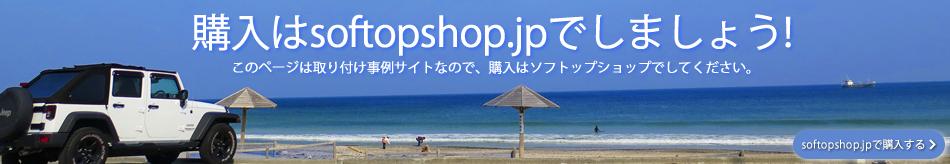 幌の購入はsoftopshop.jpでしましょう!